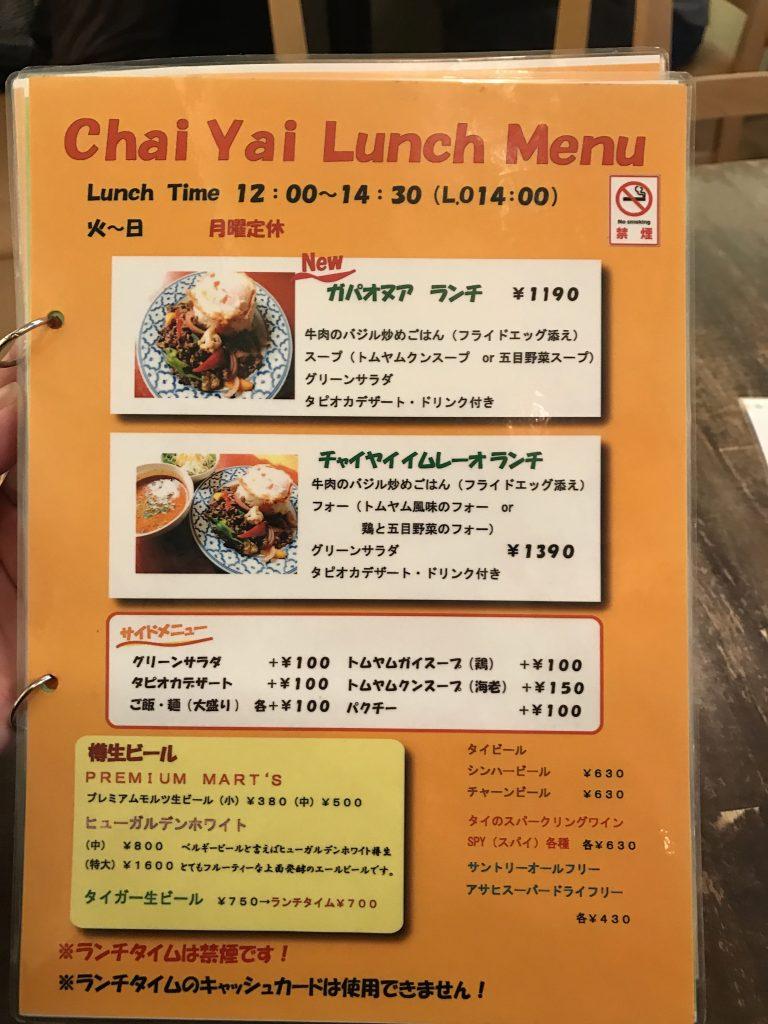 【北千住】超有名店ライカノを超えるタイ料理屋「チャイヤイ」発見✨