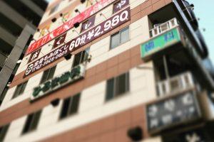 亀有駅で人気のマッサージ・整体