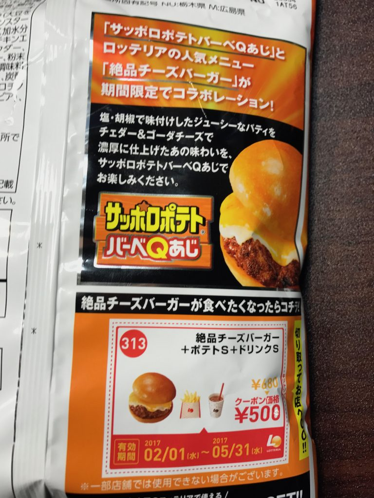 サッポロポテトバーベQあじロッテリア絶品チーズバーガー味の感想・口コミ