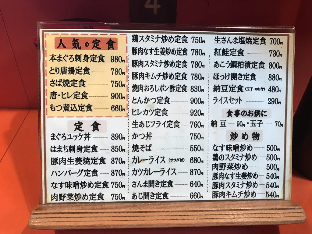 【綾瀬】居酒屋「味安」が地元で大人気な5つの理由