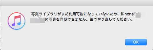 写真ライブラリがまだ利用可能になっていないため、iPhoneに写真を同期できません。後でやり直してください