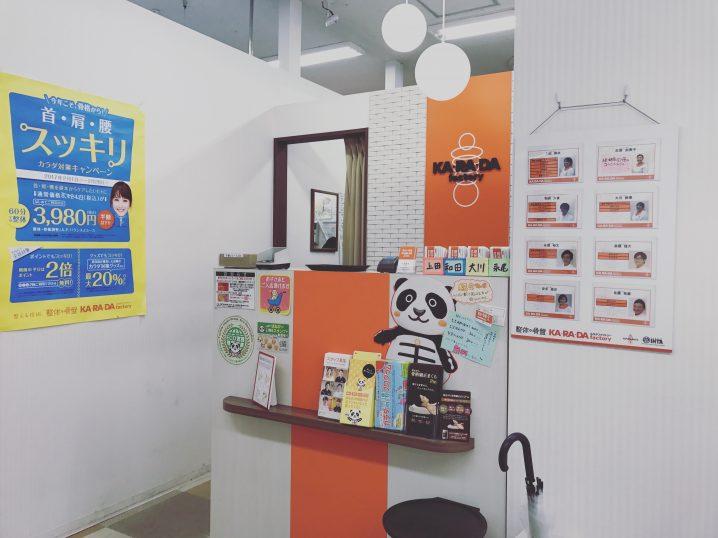 綾瀬で5年暮らして一番腕がよかったマッサージ・整体店はここだった