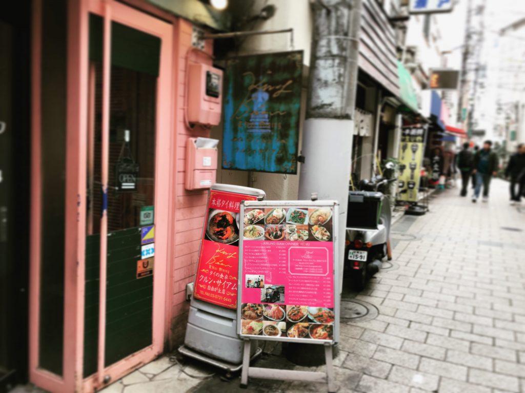 【自由が丘ランチ】クルンサイアムがタイ料理の都内最高峰だと思う
