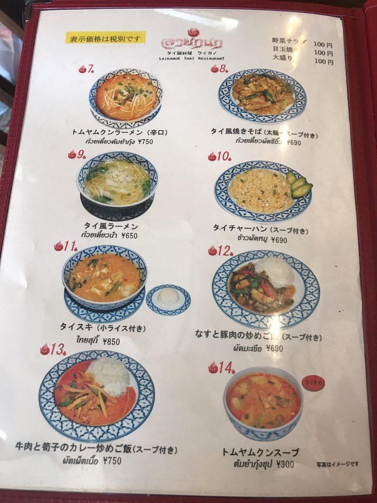 北千住の行列ができるタイ料理専門店「ライカノ」の情報まとめました