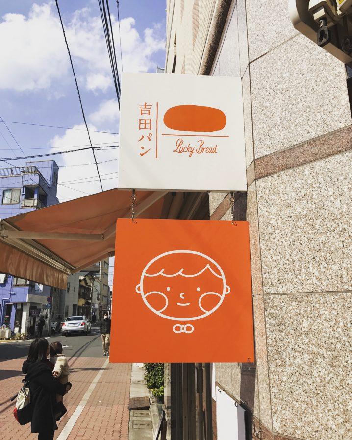 【亀有】吉田パンの野菜サンドが野菜たっぷりで嬉しい✨