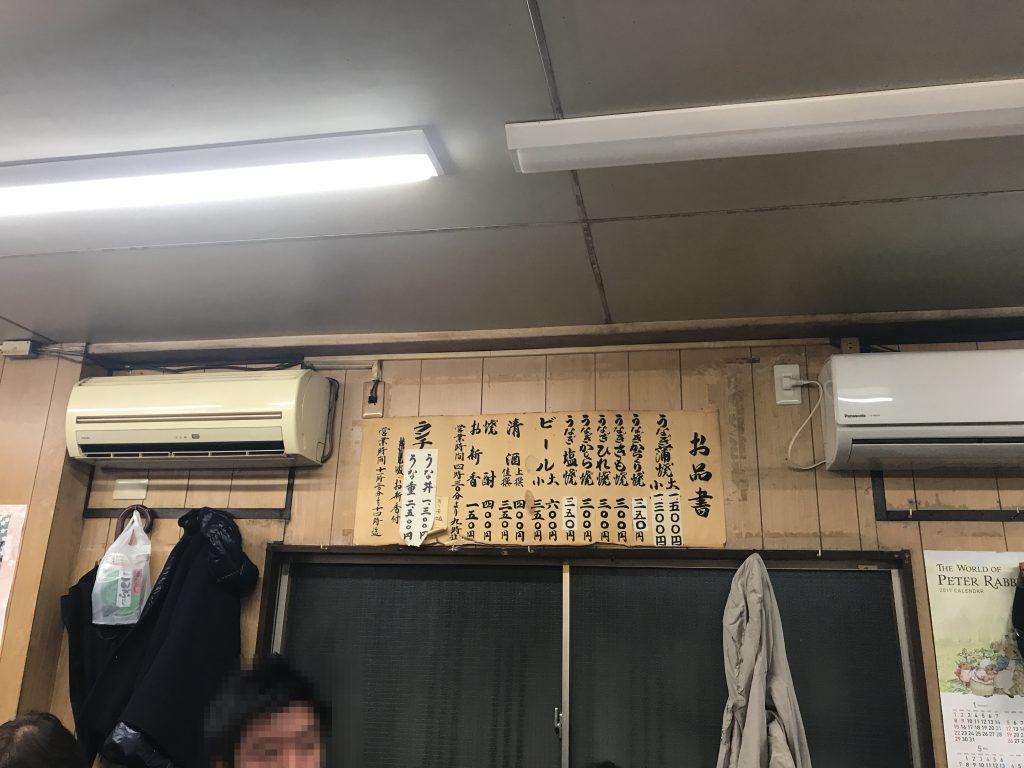 うなぎ大衆居酒屋「ほさかや」自由が丘駅から徒歩0分!