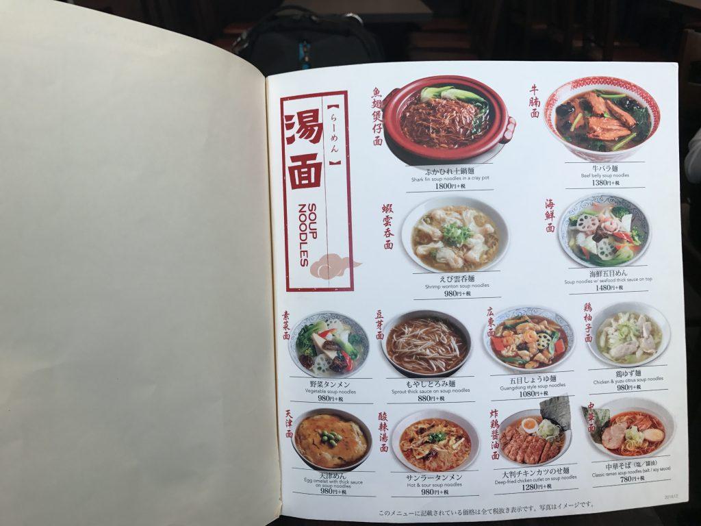 北千住の餃子がおいしいお店「暁雲亭」がレベル高い✨