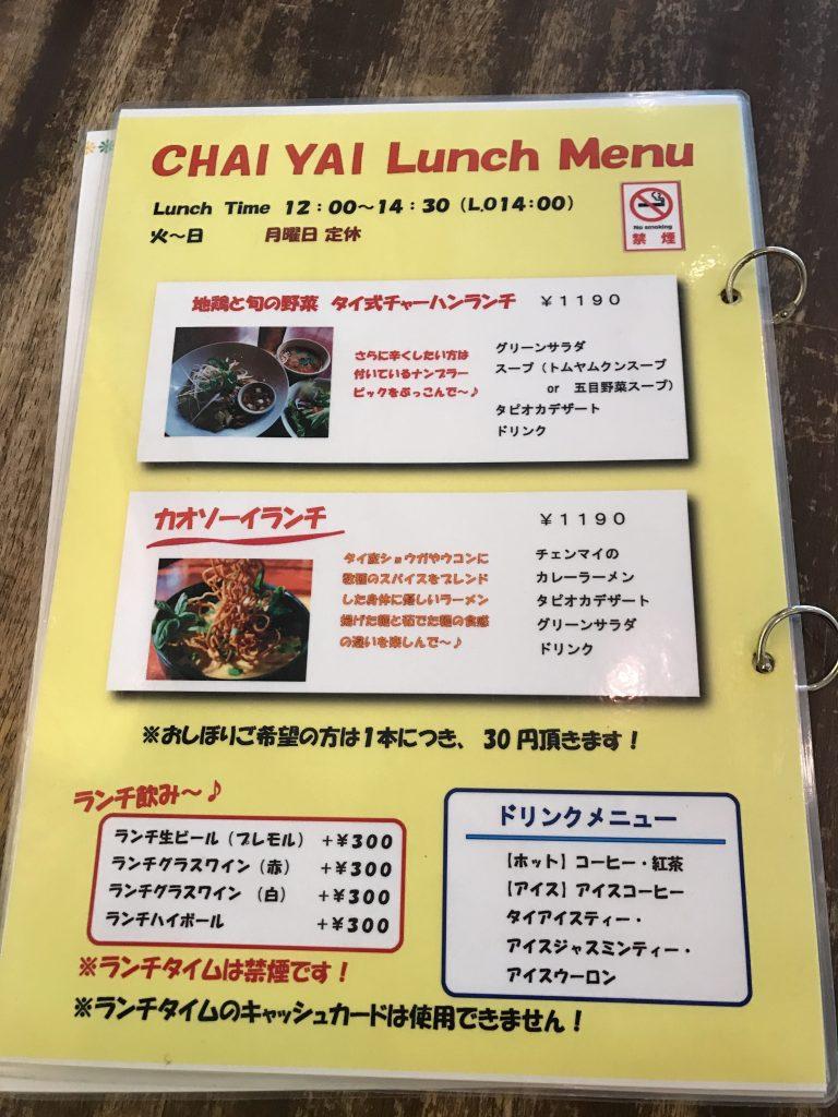 北千住のお気に入りタイ料理店「チャイヤイ」(再訪)