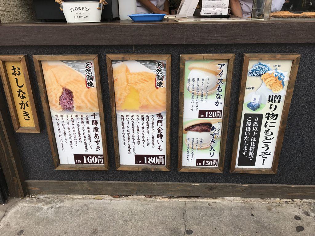 【柏】いつも大行列の鳴門鯛焼本舗に挑戦✨