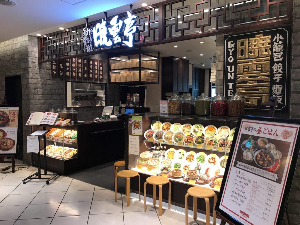 餃子が美味しい北千住マルイ暁雲亭で麻婆豆腐に挑戦✨