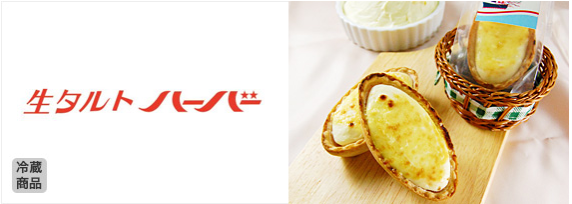 【新製品】横浜名物ありあけハーバーからパンプキン味が登場!
