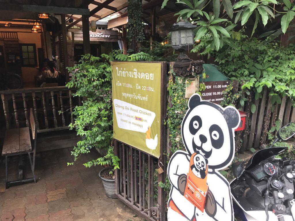 チェンマイの絶品ローストチキンのお店「Cherng Doi Roast Chicken」