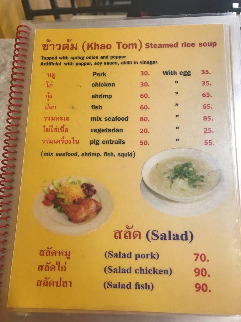 チェンマイで大人気のおかゆのお店 Jok Sompet