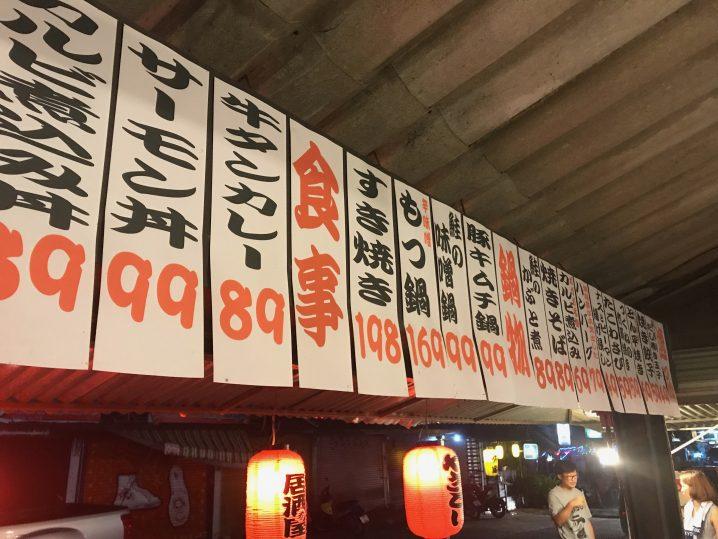 【ガガガ咲か場】チェンマイで…まさかの下町っぽいコスパ最強の日本居酒屋発見!