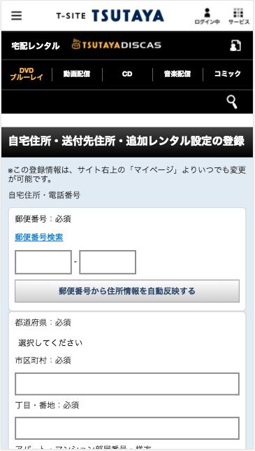 ③ (初回利用のみ)配送先の住所を登録