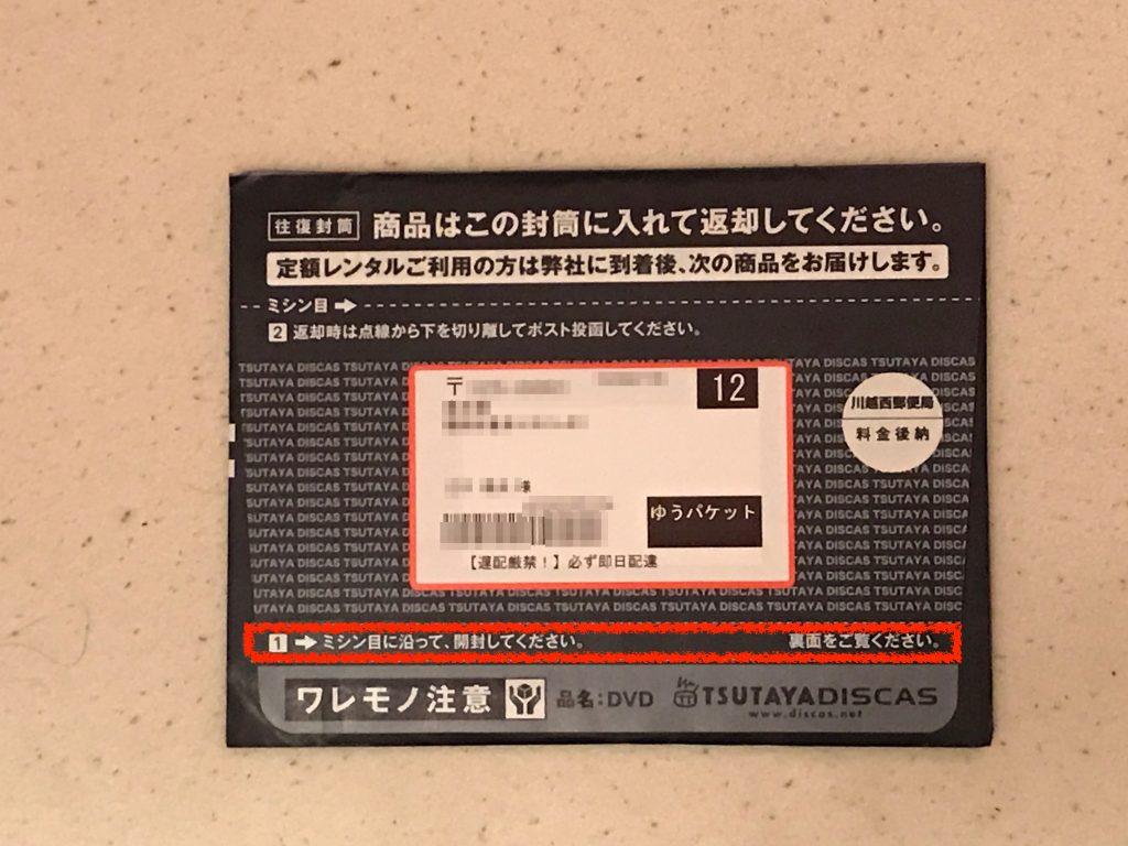 ⑨ (数日ほど経って)DVD/Blu-rayがポストに到着します