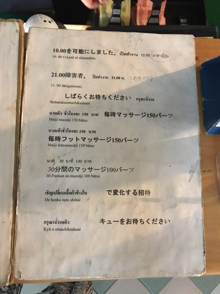 1時間500円の格安マッサージ店