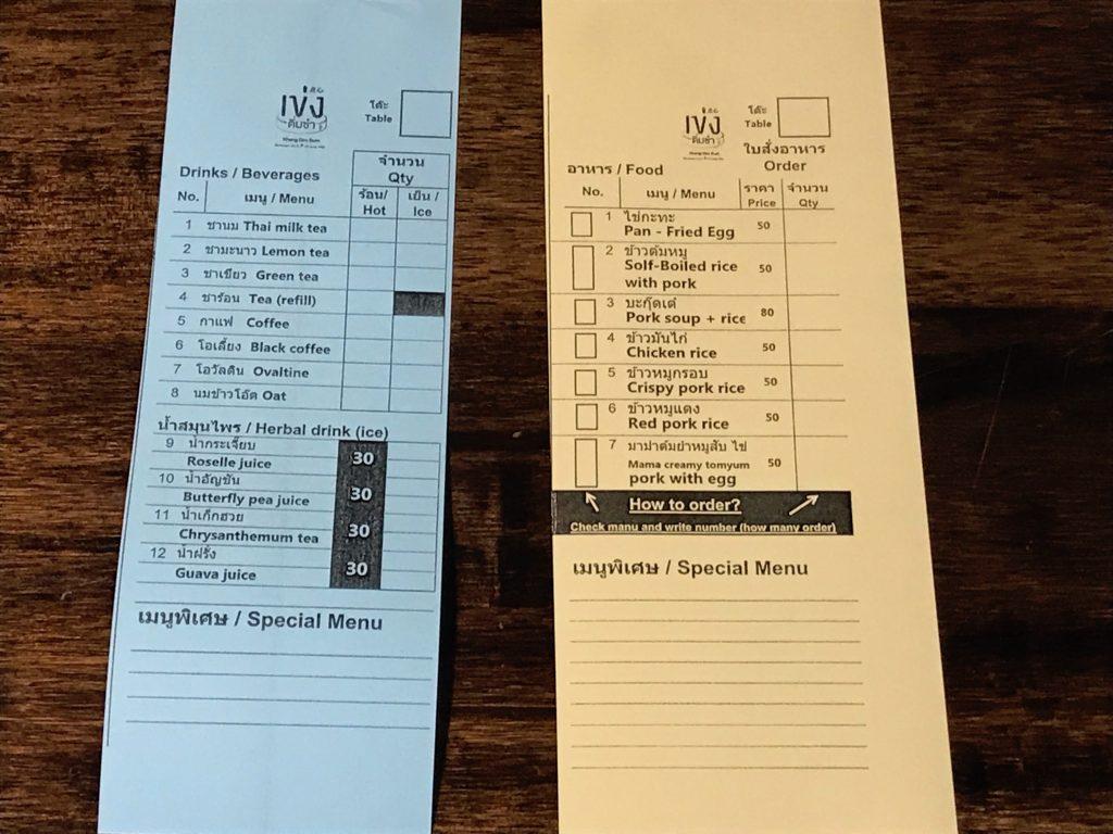 ② ご飯物・ドリンクはオーダー用紙に記入して注文