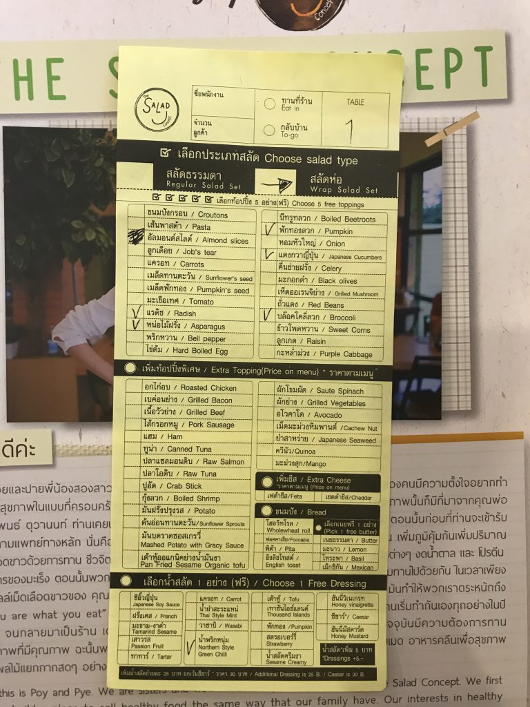 Salad Conceptの注文用紙
