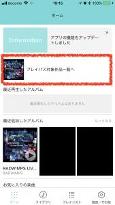 ⑧ アプリが起動されて、iPhoneのミュージックに登録されているアルバムが自動登録される(プレイパス対応の楽曲のみ)⇒「プライパス対応商品一覧」をタップ