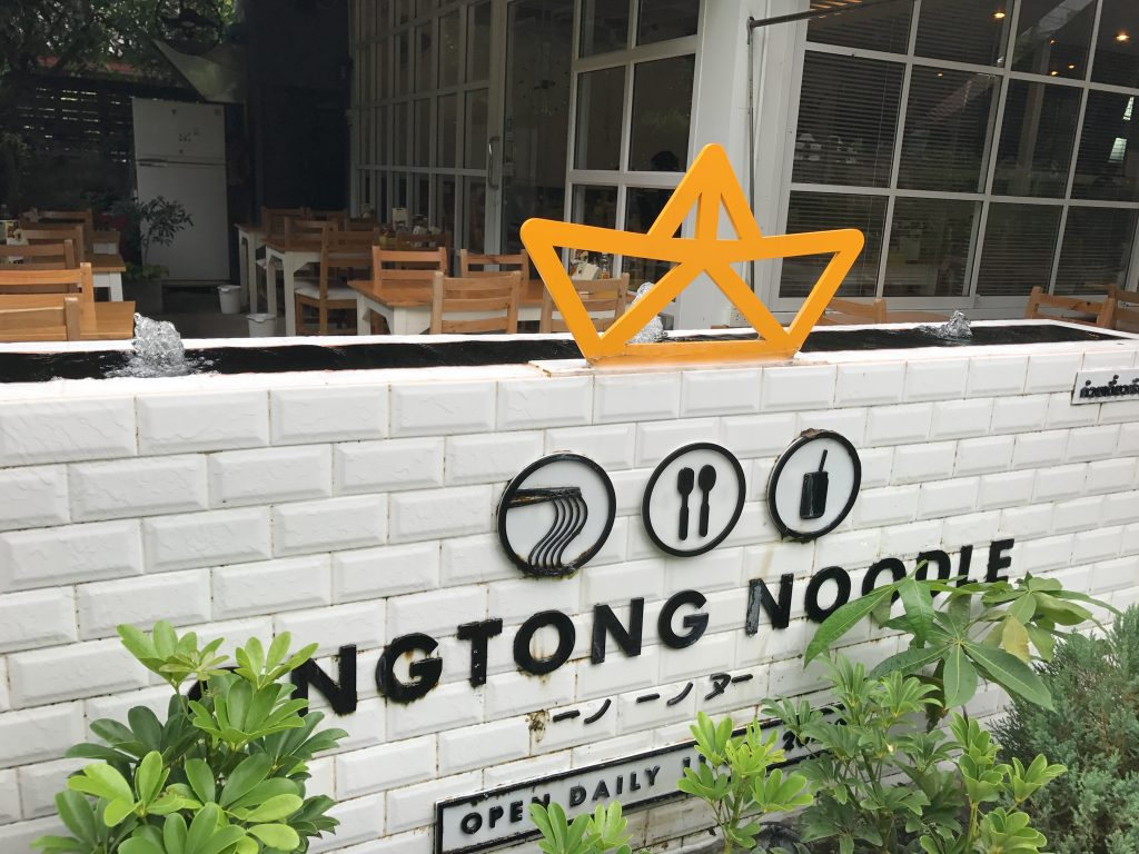 Ongtong Noodleの外観
