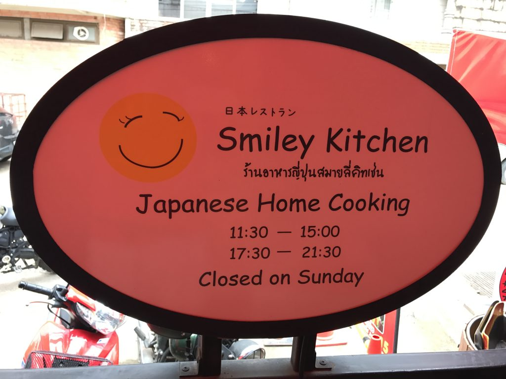 smiley kitchenの外観