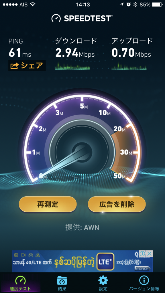 smiley kitchenのWiFi通信速度