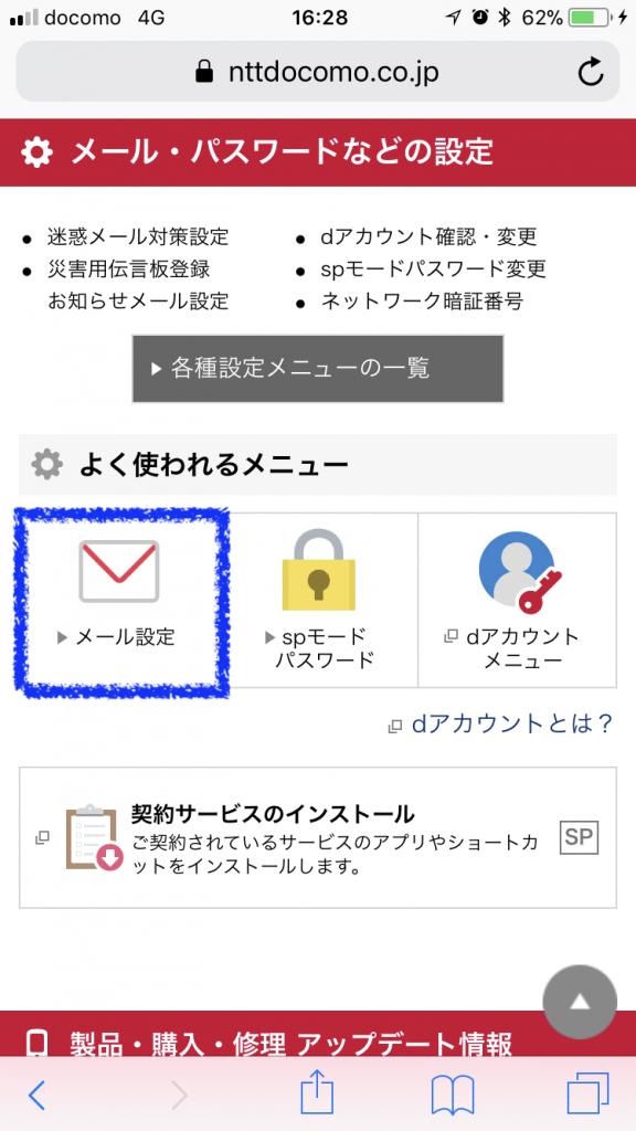 ③ 「メール設定」を選択