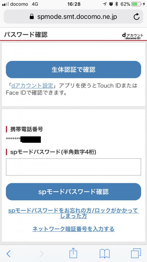 ④ パスワードを入力(touch IDを登録している人は「生体認証で確認」を選択