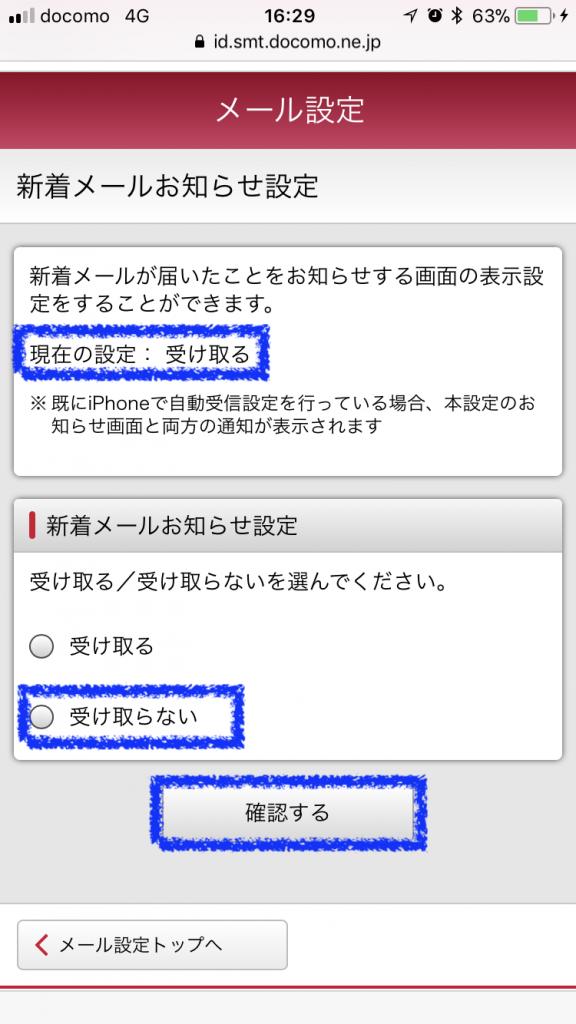 ⑥ 「新着メールお知らせ設定」を「受け取らない」を選択 ⇒ 「確認する」を選択