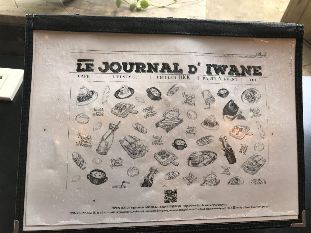 IWANE1975のメニュー