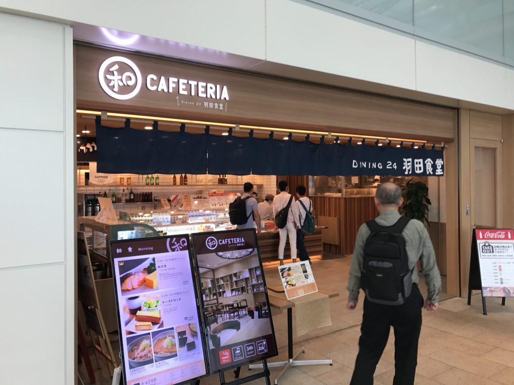 羽田食堂/Dining 24の外観