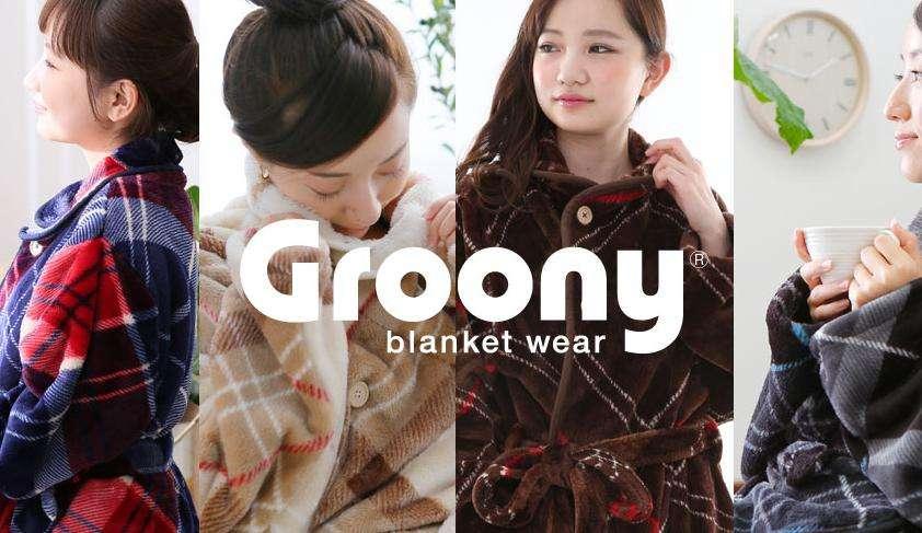 着る毛布で一番人気のGroony(グルーニー)購入しました