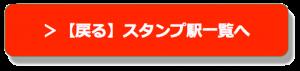 【エリア①】山手線エリア駅一覧