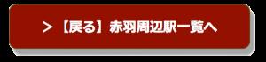 【エリア⑥】赤羽周辺駅一覧