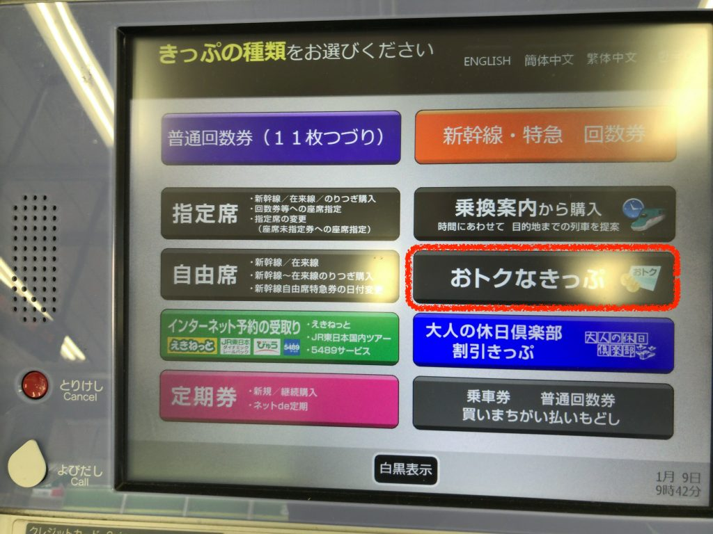 手順①:自動販売機から「おトクなきっぷ」を選択