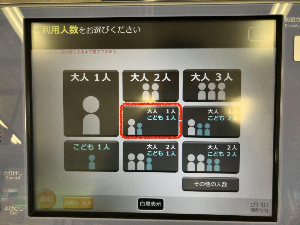 手順⑤:利用する人数を選択