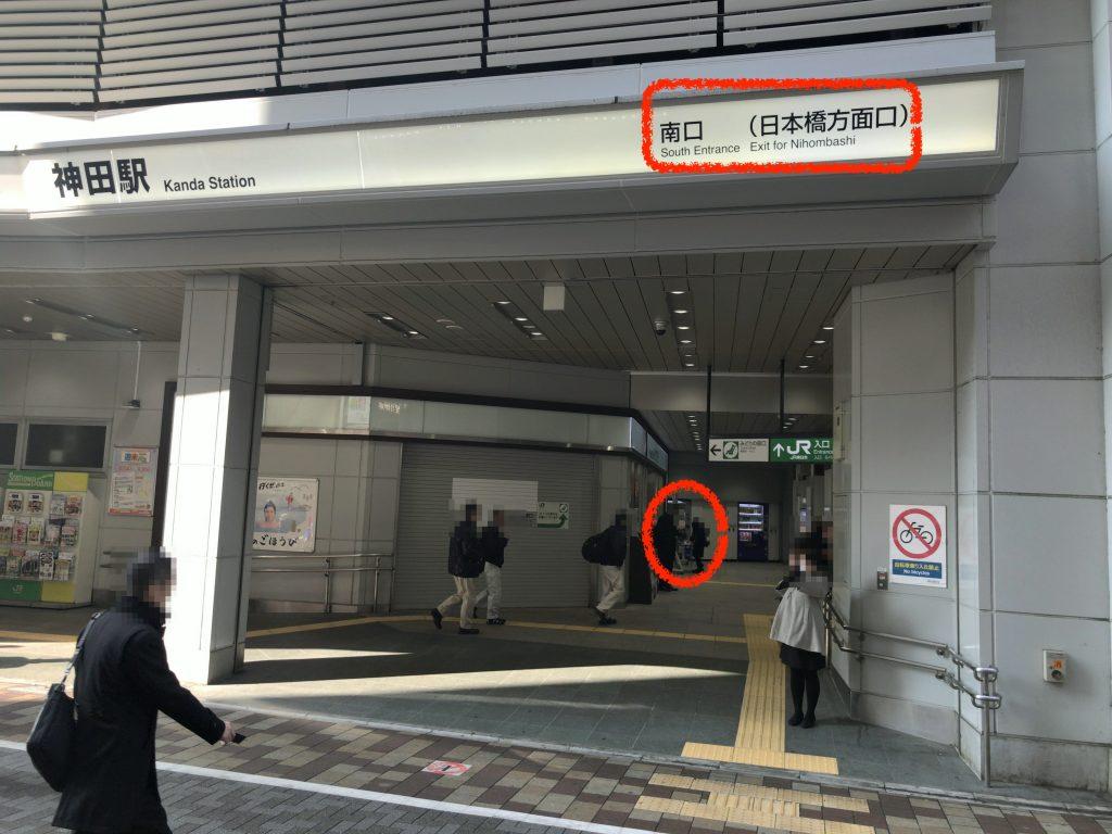 【注意点⑥】西口駅と東口駅が入り乱れる(隣り合う駅どうしでホームの反対側の出口にスタンプがあるのは当たり前)