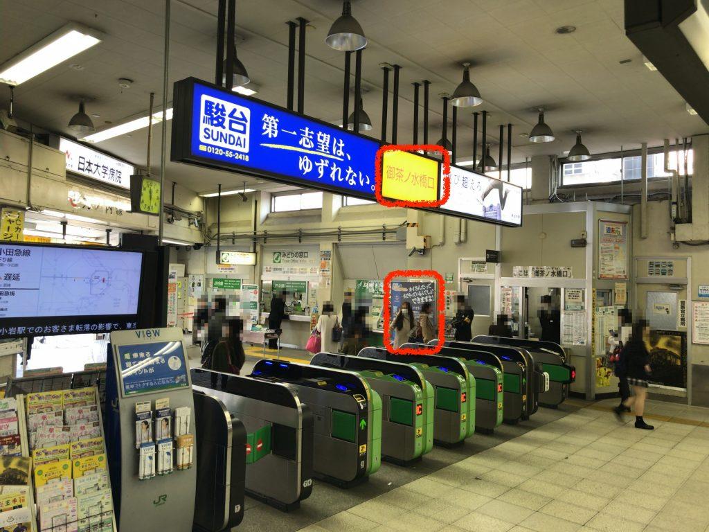 御茶ノ水駅(ハヤト・コバヤシ)