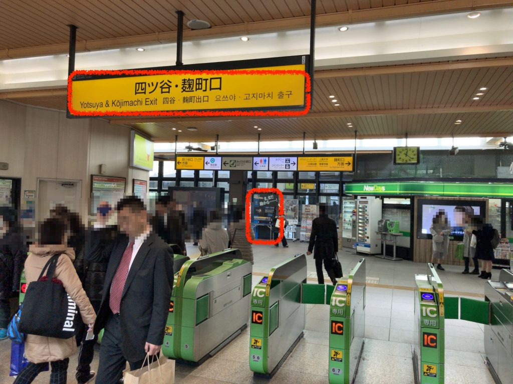 四ツ谷駅(コアファイター)