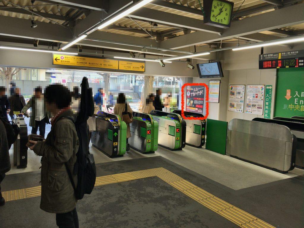 千駄ヶ谷駅(アッガイ)