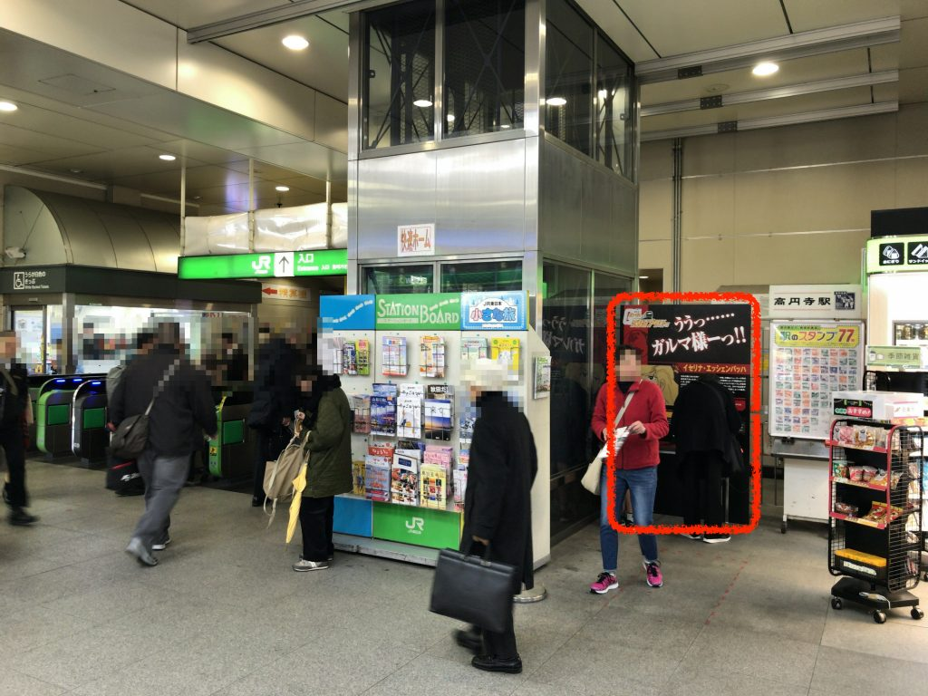 高円寺駅(イセリナ・エッシェンバッハ)★ゴール駅