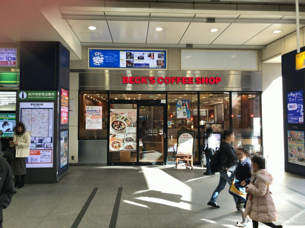 高円寺駅:Beck's Coffee 高円寺駅店
