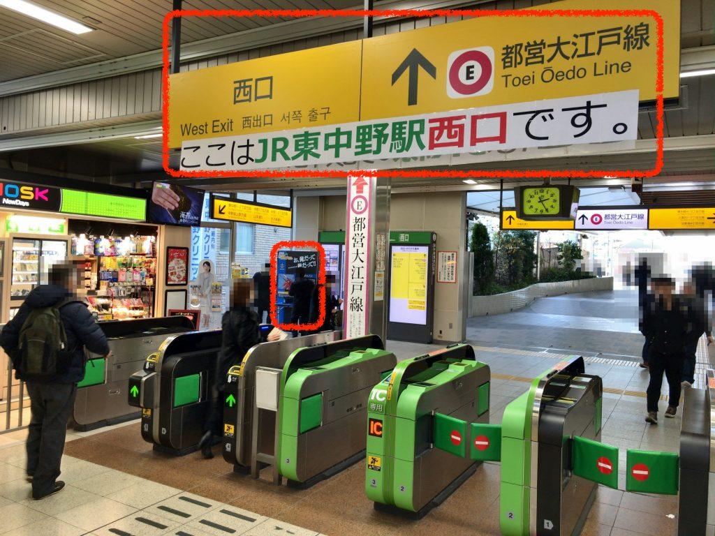 東中野駅(ガンキャノン)