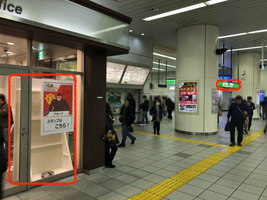 赤羽駅(アカハナ) ★ゴール駅