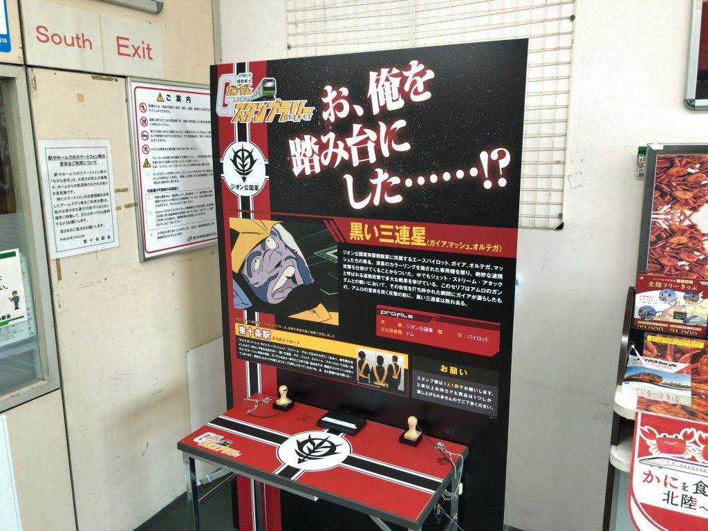 京浜東北線:東十条駅(黒い三連星:ガイア・マッシュ・オルテガ)
