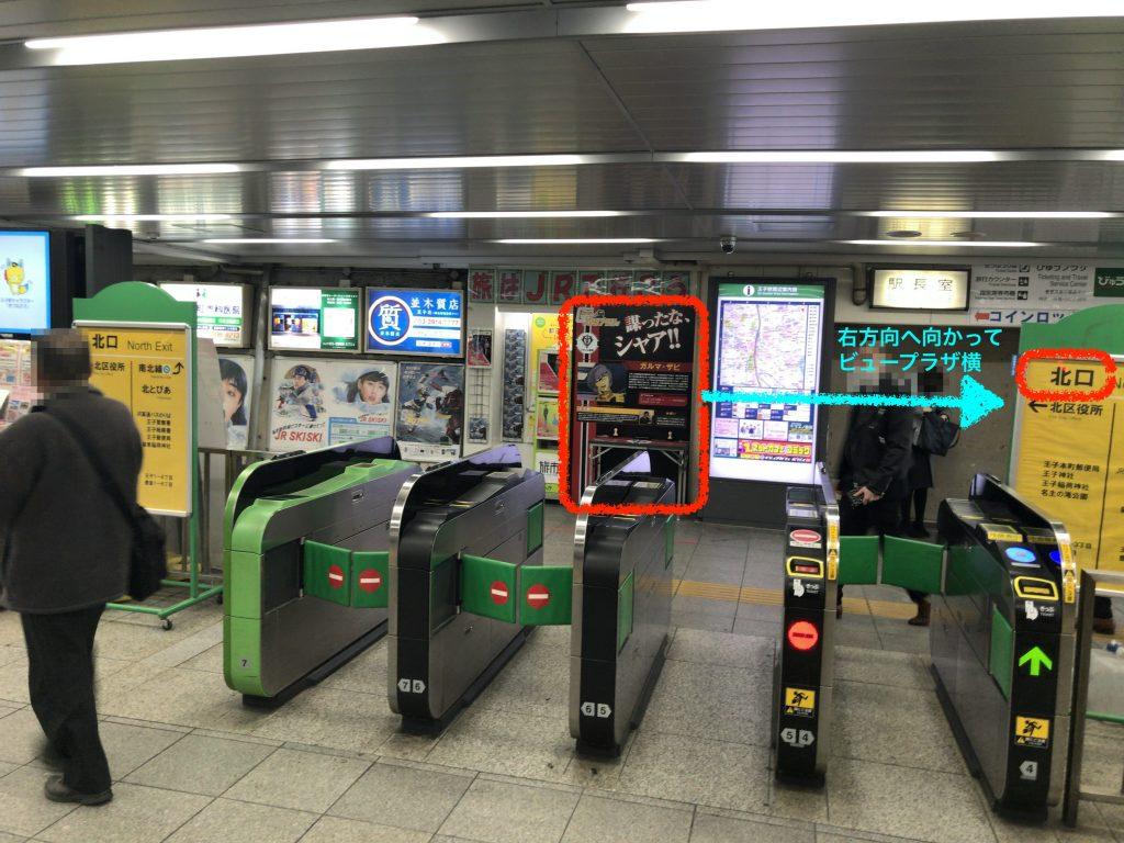 上野駅:NewDays 上野入谷改札外店