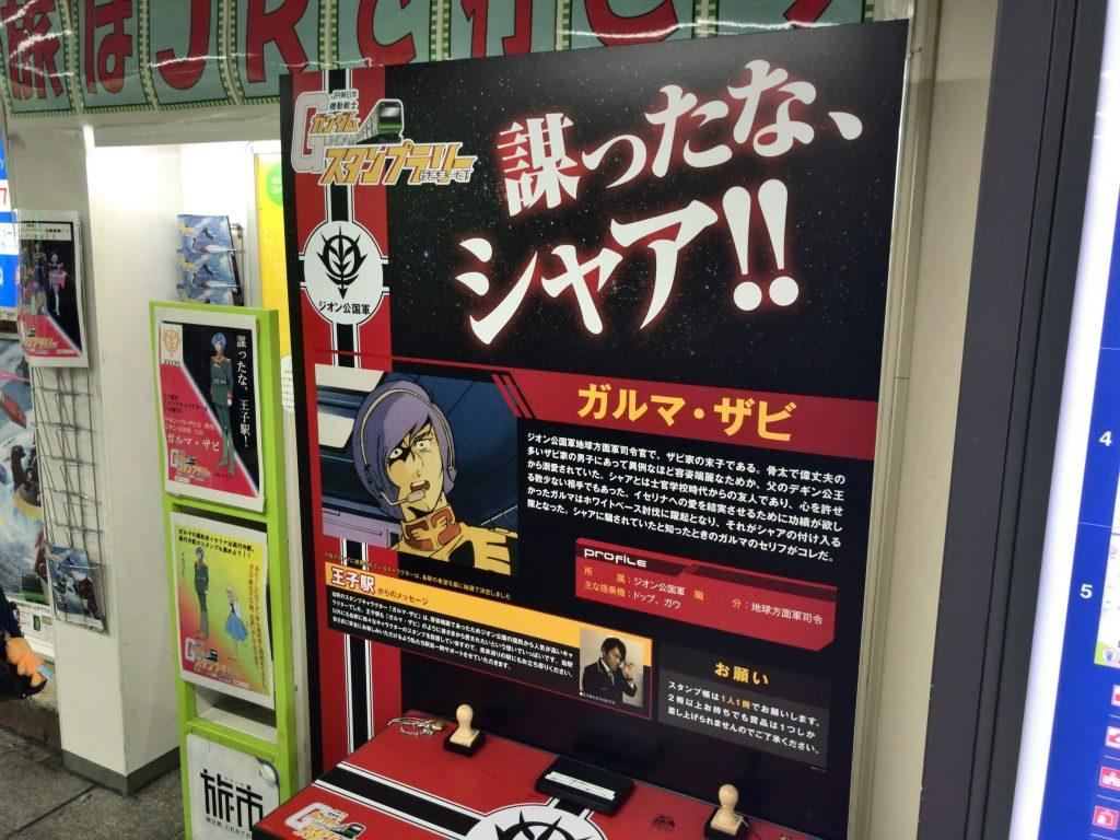 京浜東北線:王子駅(ガルマ・ザビ) ★ゴール駅
