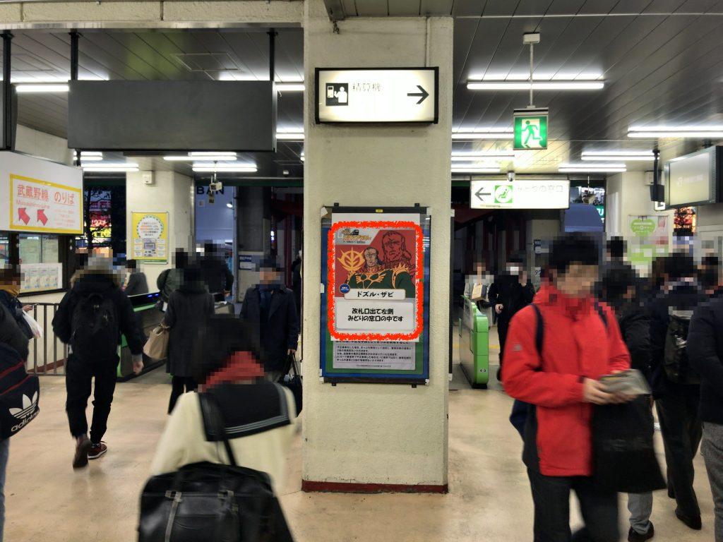 新松戸駅(ドズル・ザビ)