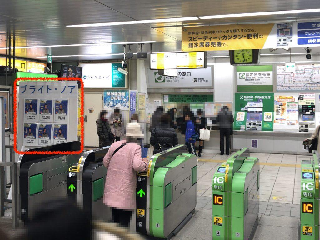 我孫子駅(ブライト・ノア)